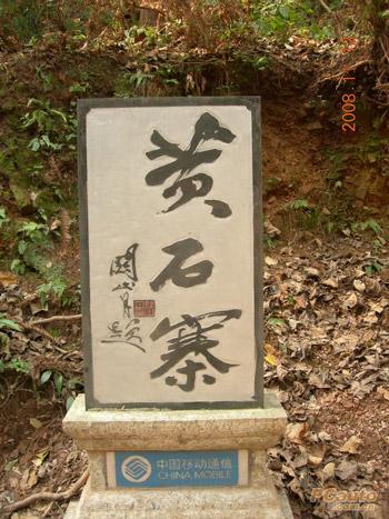 黄石寨景点